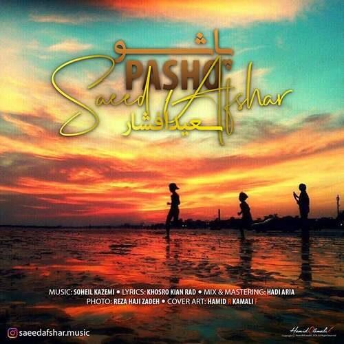 دانلود آهنگ جدید سعید افشار به نام پاشو