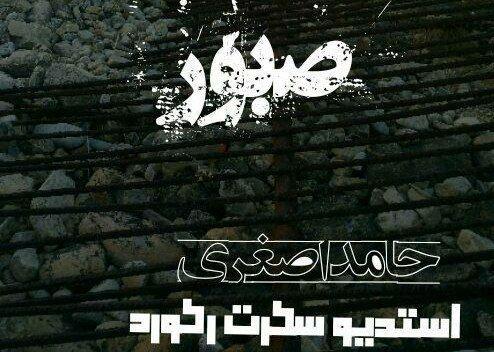 دانلود آهنگ جدید حامد اصغری به نام صبوری