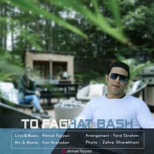 دانلود آهنگ جدید احمد فیاضی به نام تو فقط باش