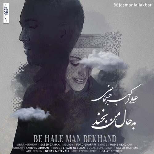 دانلود آهنگ جدید علی اکبر جسمانی به نام به حال من بخند