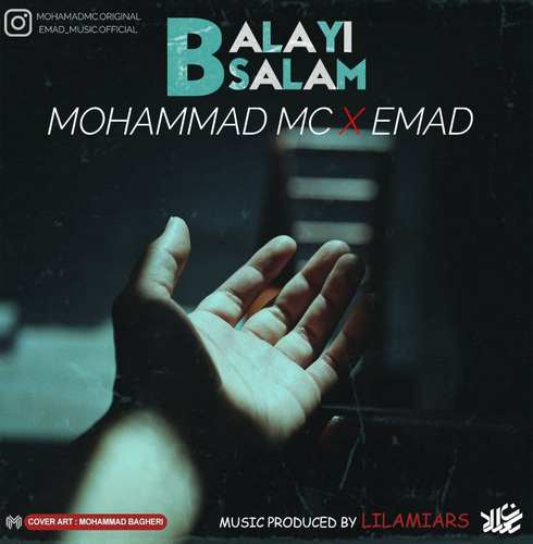 دانلود آهنگ جدید محمد امسی و عماد به نام بالایی سلام