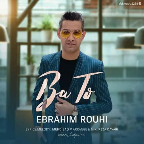 دانلود آهنگ جدید ابراهیم روحی به نام باتو
