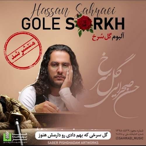 دانلود آلبوم جدید حسن صحرایی بنام گل سرخ