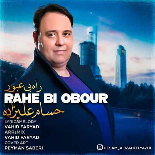 دانلود آهنگ جدید حسام علیزاده به نام راه بی عبور