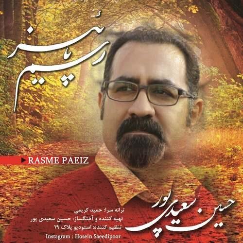 دانلود آهنگ جدید حسین سعیدی پور به نام رسم پاییز