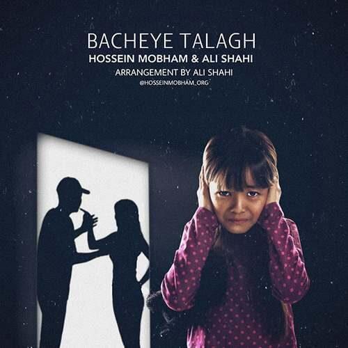 دانلود آهنگ جدید حسین مبهم و علی شاهی به نام بچه طلاق