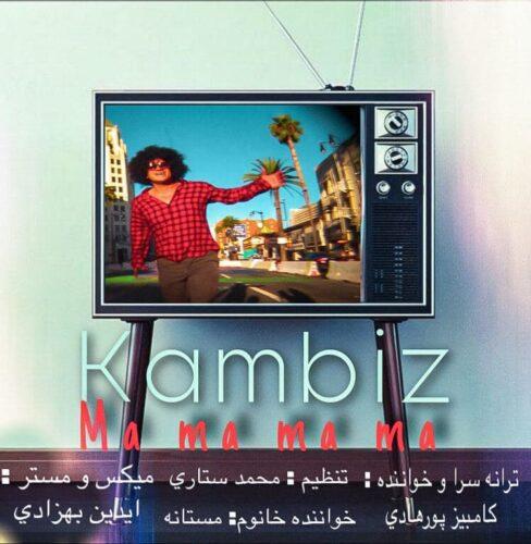 دانلود آهنگ جدید کامبیز به نام ما ما ما ما