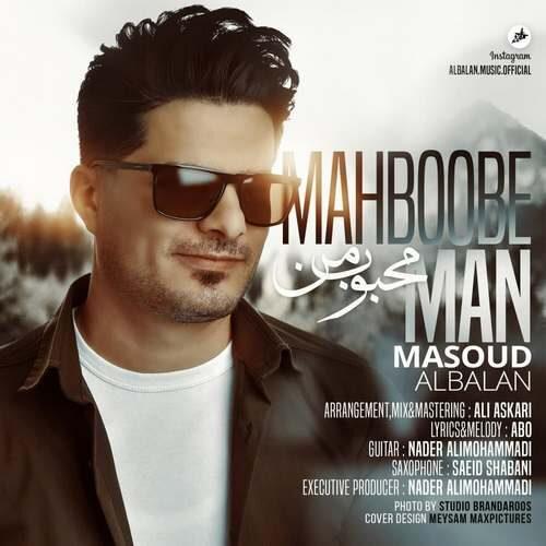 دانلود آهنگ جدید مسعود آلبالان به نام محبوب من