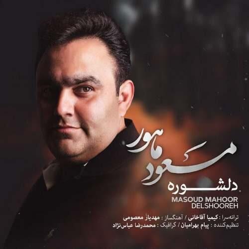 دانلود آهنگ جدید مسعود ماهور به نام دلشوره