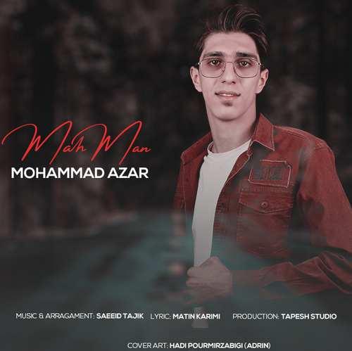 دانلود آهنگ جدید محمد آذر به نام ماه من