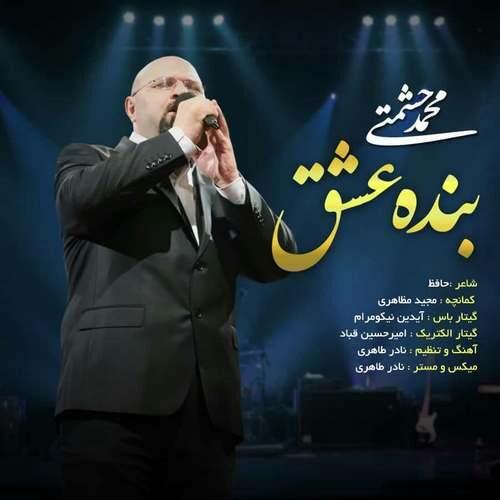 دانلود آهنگ جدید محمد حشمتی به نام بنده عشق