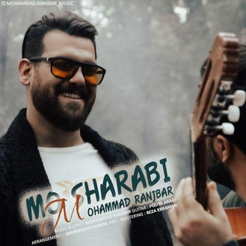 دانلود آهنگ جدید محمد رنجبر به نام مو شرابی