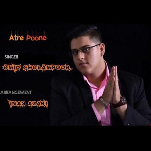 دانلود آهنگ جدید امید غلامپور به نام عطر پونه