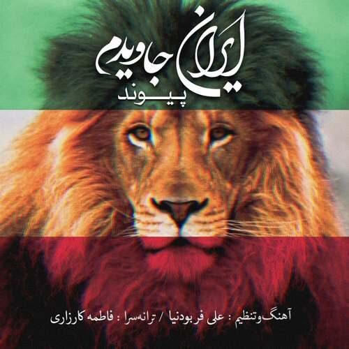 دانلود آهنگ جدید پیوند به نام ایران جاویدم