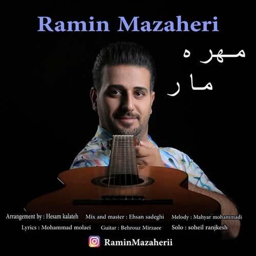 دانلود آهنگ جدید رامین مظاهری به نام مهره مار