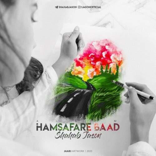 دانلود آلبوم جدید شهاب جیسون به نام همسفر باد