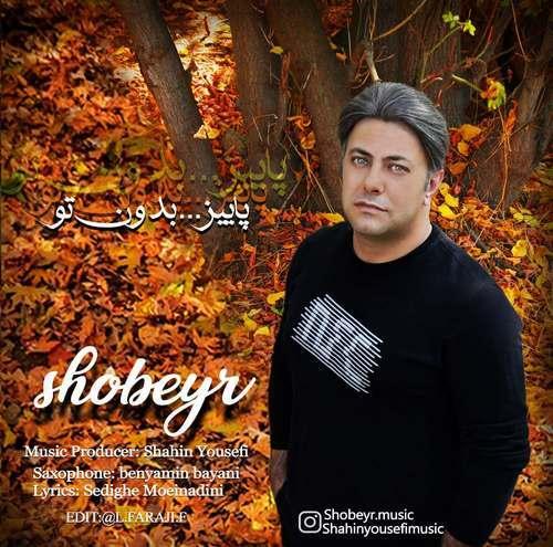 ترانه: صدیقه معین الدینی - آهنگ و تنظیم: شاهین یوسفی