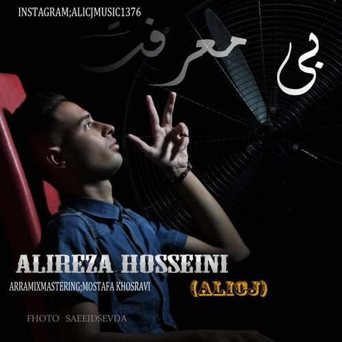دانلود آهنگ جدید علیرضا حسینی به نام بی معرفت