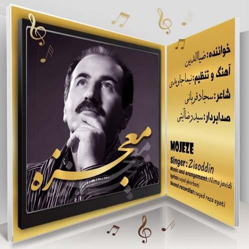 دانلود آهنگ جدید ضیاءالدین به نام معجزه