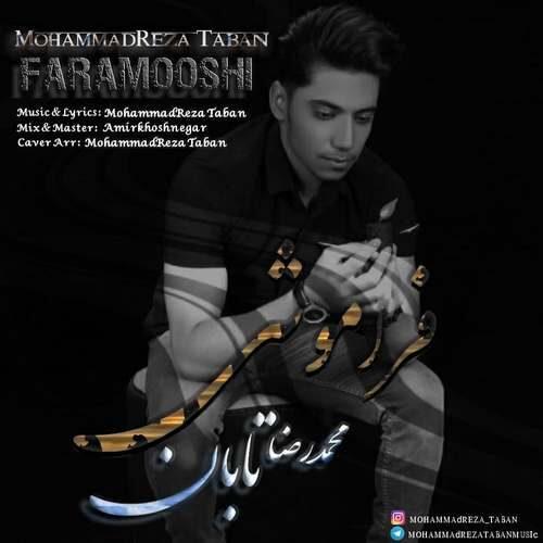 دانلود آهنگ جدید محمدرضا تابان به نام فراموشی