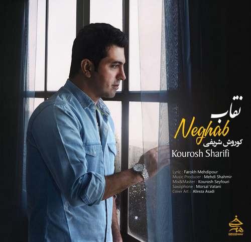 دانلود آهنگ جدید کوروش شریفی به نام نقاب