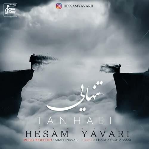 دانلود آهنگ جدید حسام یاوری به نام تنهایی