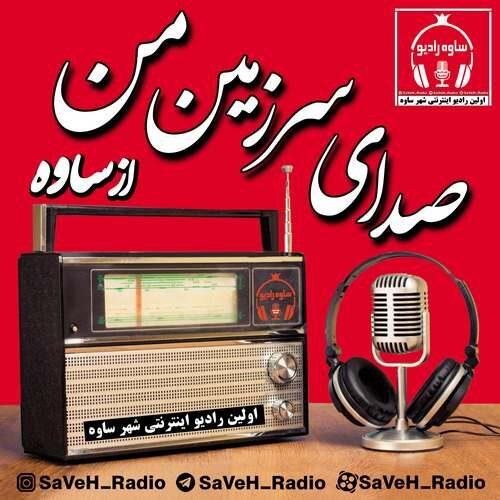 دانلود قسمت اول پادکست رادیو اینترنتی صدای سرزمین من (شهرستان ساوه)