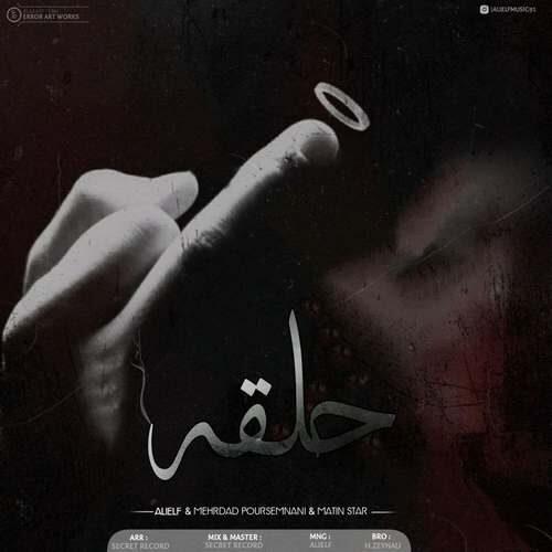 دانلود آهنگ جدید علی الف و متین استار و مهرداد پورسمنانی به نام حلقه