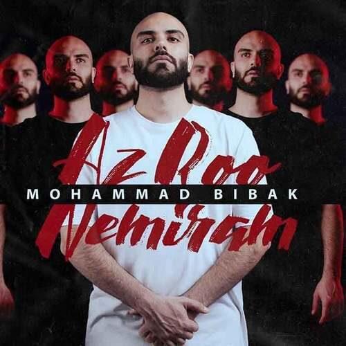 دانلود آهنگ جدید محمد بیباک به نام از رو نمیرم