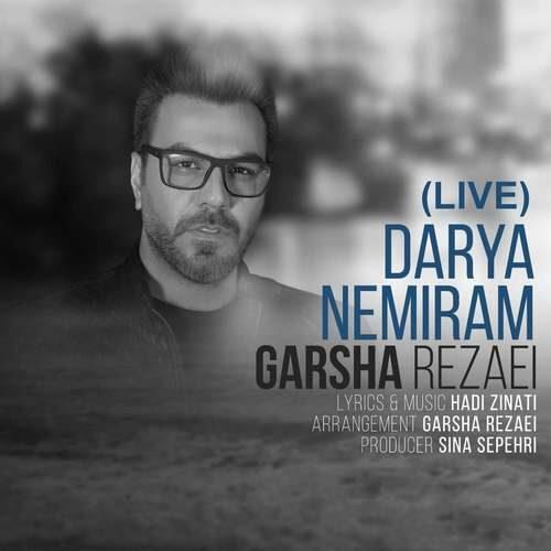 دانلود آهنگ جدید گرشا رضایی به نام دریا نمیرم (اجرای زنده)