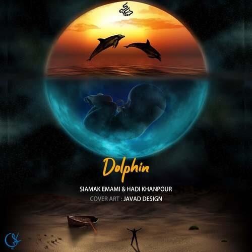 دانلود آهنگ جدید سیامک امامی و هادی خانپور به نام دلفین