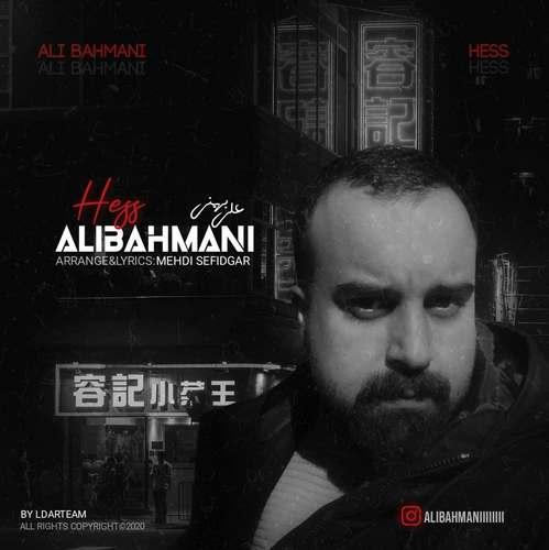 دانلود آهنگ جدید علی بهمنی به نام حسرت