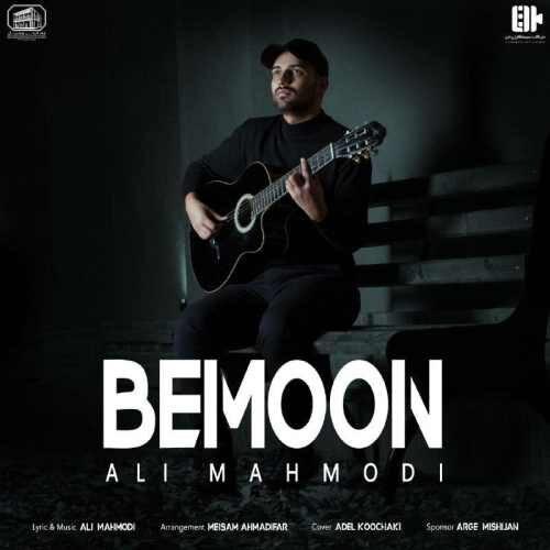 دانلود آهنگ جدید علی محمودی به نام بمون