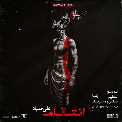 دانلود آهنگ جدید علی صیاد به نام انتقام