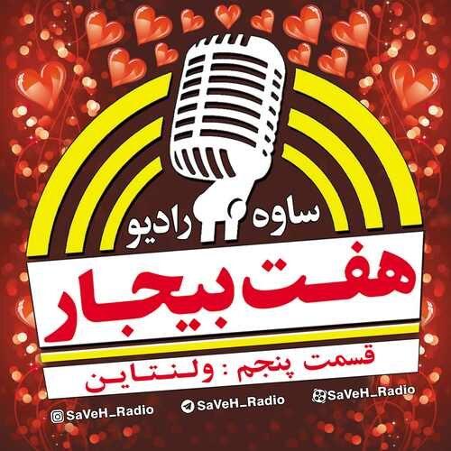 گویندگان : محمد علی طبیبی راد - داوود ناظمی - لیلا بهنام فر - فردوس خلج بابایی - اصغر تنهایی - شهاب کیهان - حمید آقامحمدی