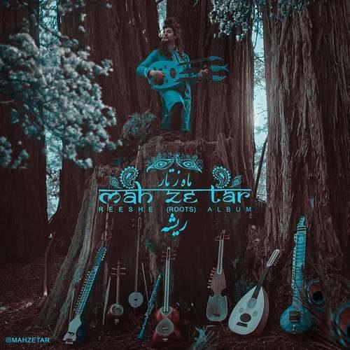دانلود آلبوم جدید ماه ز تار به نام ریشه