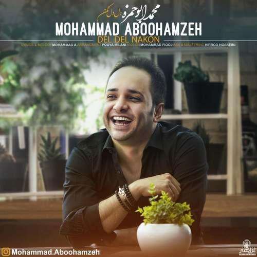 دانلود آهنگ جدید محمد ابوحمزه به نام دل دل نکن