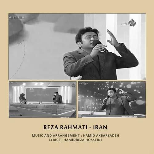 دانلود موزیک ویدیو جدید رضا رحمتی به نام ایران