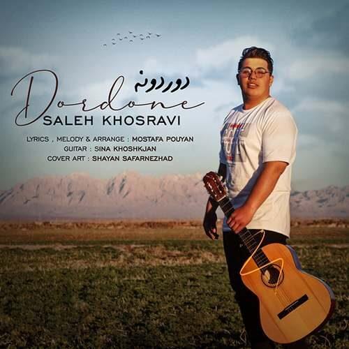دانلود آهنگ جدید صالح خسروی به نام دوردونه