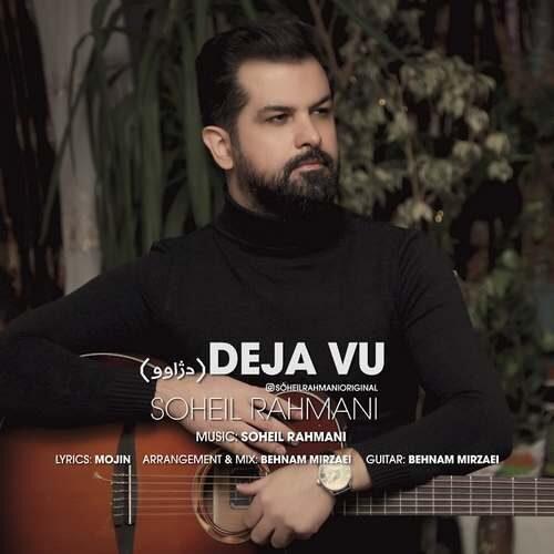 دانلود آهنگ جدید سهیل رحمانی به نام دژاوو