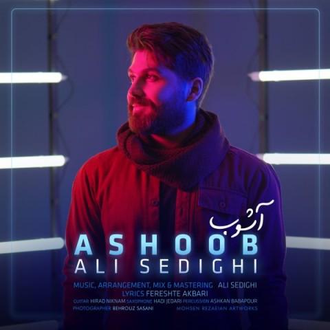 دانلود آهنگ جدید علی صدیقی به نام آشوب