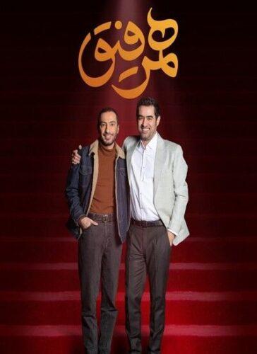 دانلود قسمت اول برنامه همرفیق با حضور نوید محمدزاده