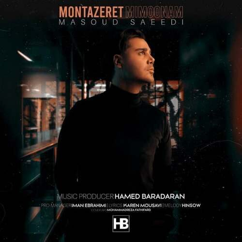 دانلود آهنگ جدید مسعود سعیدی به نام منتظرت میمونم