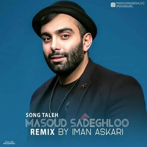 دانلود آهنگ جدید مسعود صادقلو به نام تله (ریمیکس ایمان عسکری)