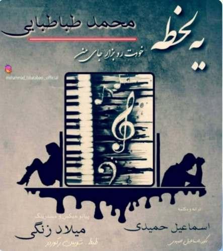 دانلود آهنگ جدید محمد طباطبائی و اسماعیل حمیدی به نام یه لحظه