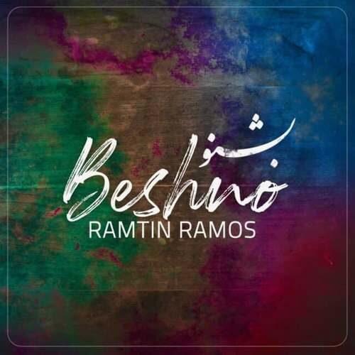 دانلود آهنگ جدید رامتین راموس به نام بشنو