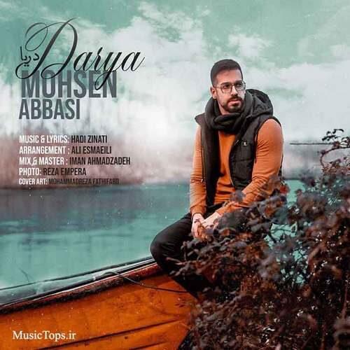دانلود آهنگ جدید محسن عباسی به نام دریا