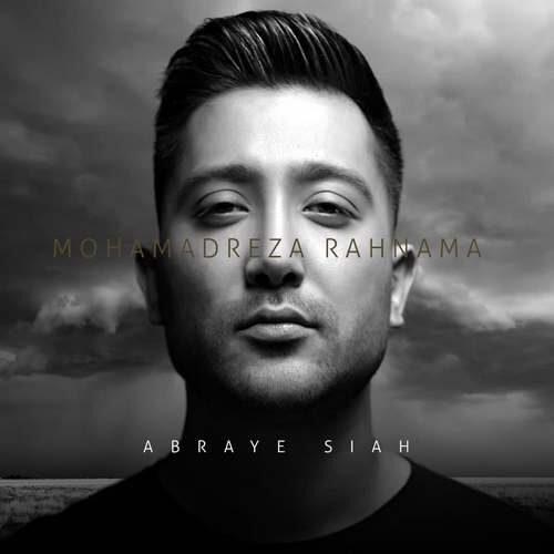 دانلود آهنگ جدید محمدرضا رهنما به نام ابر های سیاه