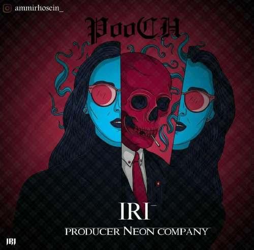 دانلود آهنگ جدید IRI به نام پوچ