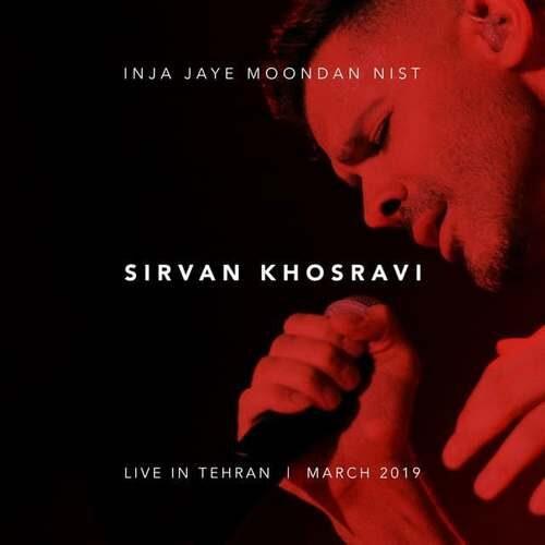 دانلود آهنگ جدید سیروان خسروی به نام اینجا جای موندن نیست (اجرای زنده کنسرت)